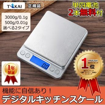 【即納OK!】1年保証付!デジタルスケール 電子はかり 小型 精密 薄型 0.1g 0.01g 単位 3kg 計量トレー2枚付き デジタルキッチンスケール TOKAI正規品