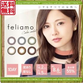 feliamo フェリアモ カラーコンタクト(10枚入)×1箱【1day】【ディファイン】【カラコン】【白石麻衣】【新商品】