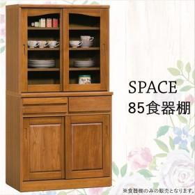 食器棚(SPACE スペース)85食器棚 幅85 ダイニング収納 キッチン収納 ダイニングボード キッチンボード ダイニング棚 台所収納