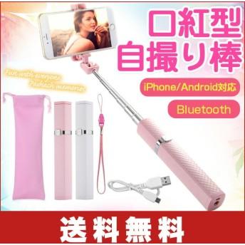【送料無料】 自撮り棒 セルカ棒 口紅型 Bluetooth リモコン 無線 人気 オシャレ セルフィースティク シャッターボタン付き(軽量,運び便利 )iPhone/Android対応