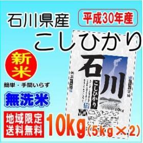 【送料無料】【無洗米】平成30年産新米!石川県産こしひかり10kg(5kg×2)】※地域によって別途送料がかかります※