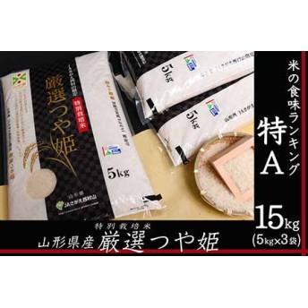 【特別栽培米】10年連続 特Aランク!「厳選つや姫」15kg 030-C01