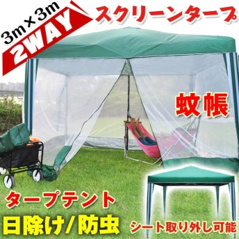 タープテント&メッシュシートセット セット販売 タープテント 3m タープテント用蚊帳 簡単 日よけ アウトドア レジャー キャンプ メッシュ AD059