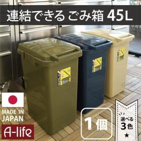 連結できる ゴミ箱 45リットル 1個 選べる3色 グリーン ネイビー ベージュ 日本製 JAPAN おしゃれ フタ付き キッチン 分別 スリム ダストボックス 屋外 洗える ごみ箱 45L a-li