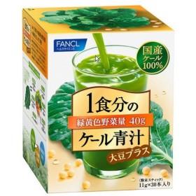 1食分のケール青汁 30本入 大豆プラス ファンケル 青汁