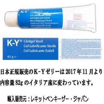 KYゼリー (K-Y ルブリケーティングゼリー 82g )安心安全な潤滑ローション レキットベンキーザー・ジャパン