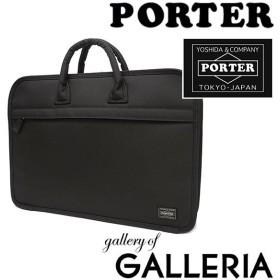 (PORTER ポーター)PORTER 吉田カバン ポーター ビジネスバッグ (通勤ビジネス) ポジション POSITION 2WAYブリーフケース(A4〜A3対応) 725-07526