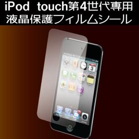 【送料無料】人気で品薄!iPod touch 4G(第4世代)専用液晶保護フィルムシート 汚れ指紋が目立たない!液晶画面の反射を防止して傷やホコリから守る!反射防止液晶保護シール フィルム スクリーンプロテクター アイポッド アイポット