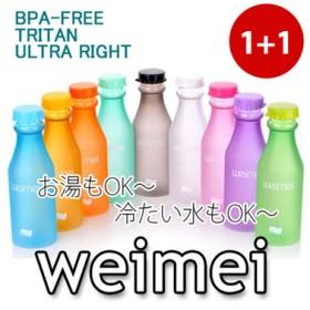 ★無料配送★水筒1+1 Weimei Bottle/ウェイメイボトル/BPAフリー/Tritan/ウォーターボトル/環境にやさしい/BPA-FREE/光沢/マット/グロッシ/超軽量/ウェイメイ/ギフト