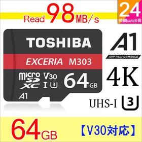 microSDカード microSDXC 64GB 東芝 Toshiba 超高速UHS-I U3 V30 R:98MB/s W:65MB/s 4K対応 海外パッケージ品