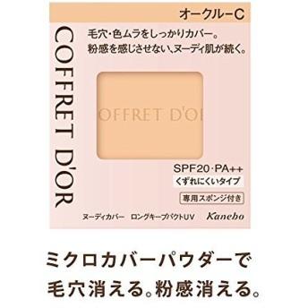 【数量限定!】コフレドールヌーディカバー ロングキープパクトUV SPF20・PA++
