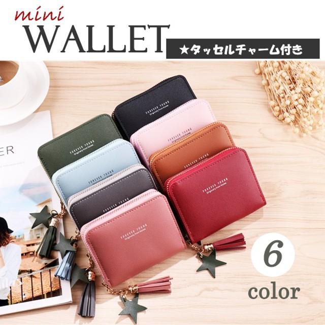 ccbb52d7411f フリンジファスナー付レディース財布 財布 レディース 女の子 韓国ファッション 財布 レディース 二つ折り 小銭入れ