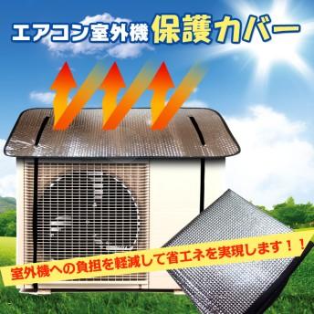 エアコン室外機カバー 室外機 反射板 断熱 遮熱 アルミ カバー 電気代 直射日光 冷房 クーラー 省エネ zk150
