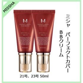 MISSHA ミシャ MパーフェクトカバーBBクリーム 50ml 21号、23号1+1/1+1商品/海外コスメ/BBクリーム/基礎コスメ/コスメ商品