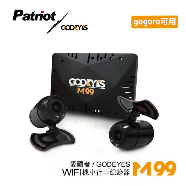 愛國者/GODEYES M99 高畫質720P無線WIFI傳輸防水雙鏡機車行車紀錄器(隨機附16G記憶卡)