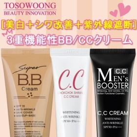 2種機能性BBクリームCC Cream SPF 50 PA+++/機能性CCクリーム//美.白+シワ.改.善/ニキビ+紫外線遮断+化粧品1位+BBクリーム/韓国コスメ/