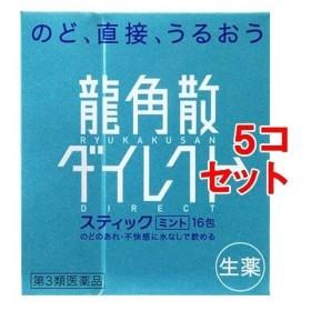 (第3類医薬品)龍角散ダイレクトスティック ミント ( 16包5コセット )/ 龍角散