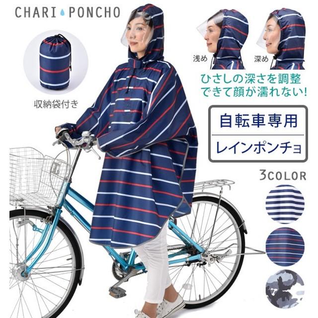 レインコート 自転車 おしゃれ ★レインポンチョ 自転車用 メンズ おしゃれ レイングッズ カッパ 雨具 かっぱ 自転車 ポンチョ チャリポンチョ ボーダー 通学