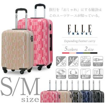 スーツケース ELLE 小型 機内持ち込み 中型 Mサイズ 修学旅行 キャリーケース キャリーバッグ 送料無料 おしゃれ かわいい プリント 軽量 超軽量 4輪キャスター TSAロック
