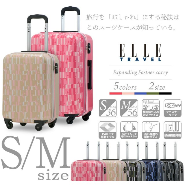 334aac49d3 スーツケース ELLE 小型 機内持ち込み 中型 Mサイズ 修学旅行 キャリーケース キャリーバッグ 送料
