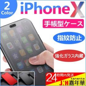 iPhone X手帳型ケース 強化ガラス 指紋防止 TPU 耐衝撃 TPUケース