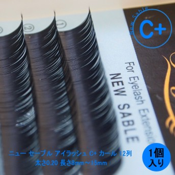 まつ毛 ニュー セーブル アイラッシュ C+ カール 12列 太さ0.20