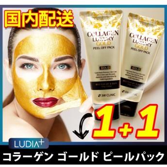 【国内配送・当日発送】 [3W Clinic] 1+1 Collagen Luxury Gold Peel Off Pack 100g / コラーゲンラグジュアリーゴールドピールパック100g