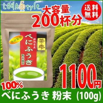 春のムズムズ対策に… 「べにふうき」 粉末緑茶100g 200杯分(静岡県産)