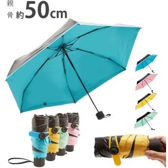 折りたたみ傘 通販 ミニ 折り畳み傘 晴雨兼用 軽量 コンパクト 丈夫 耐風 日傘 雨傘 遮光 グラスファイバー 傘 折りたたみ 直径 90cm おしゃれ かわいい 大人