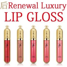 [LG生活健康]拱辰享美:ラグジュアリーリップ・グロス/リニューアル/べたつかないのリップグロス/唇しわ/の唇の保湿/鮮明な発色/最上のカラー構成