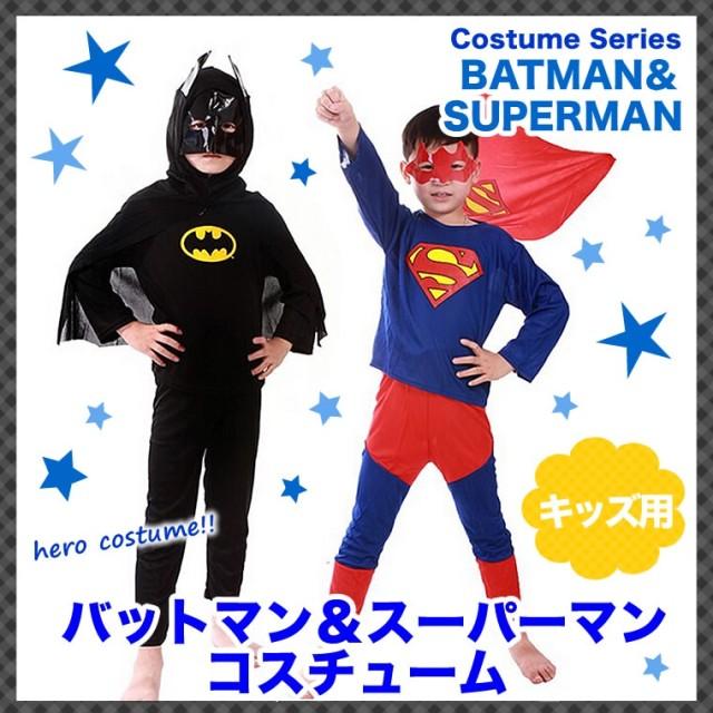 e7b9ad62c59ef2 アウトレット 【バットマン スーパーマン コスチューム 子供】 衣装 ハロウィン キッズ コスプレ 90cm 100cm 110cm 120cm