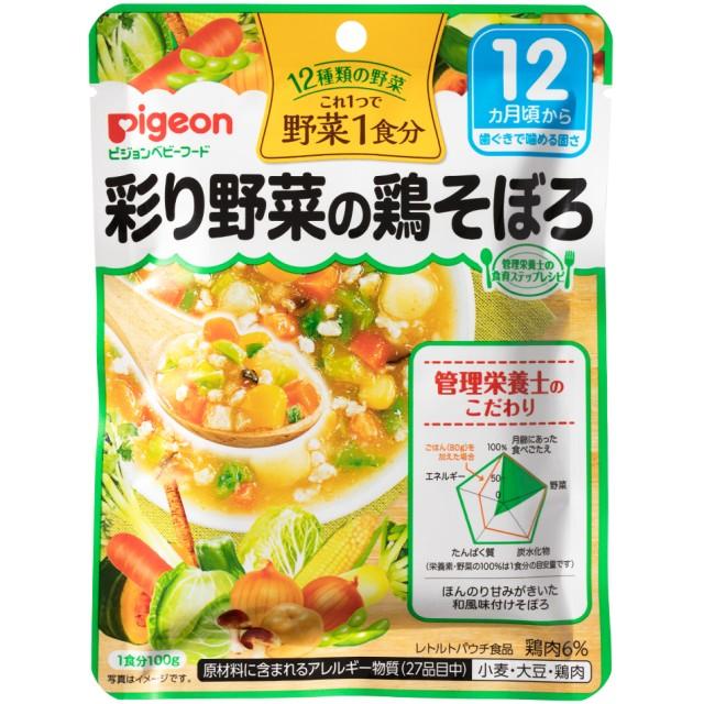 ピジョン 食育レシピ野菜 彩り野菜の鶏そぼろ 100g 4902508139359 ベビーフード