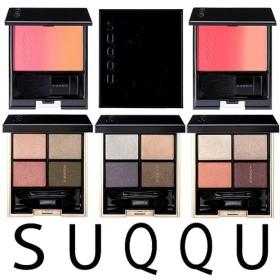 【SUQQU】デザイニング カラー アイズ 各種