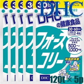 【ゆうパケットのみ送料無料】ディーエイチシー DHC フォースコリー 120粒/30日分x5個『4511413613788』