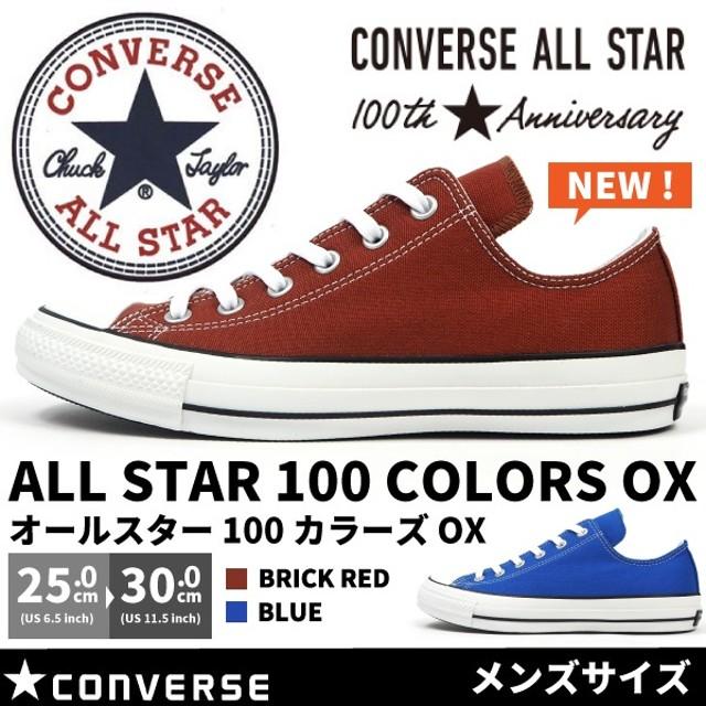 コンバース ローカットスニーカー ALL STAR 100 COLORS OX メンズ オールスター 100 カラーズ OX