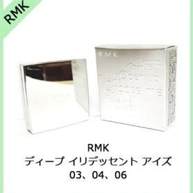 【訳あり】RMK アールエムケー ディープ イリデッセント アイズ/MAKEUP/EYE SHADOW/アイシャドウ