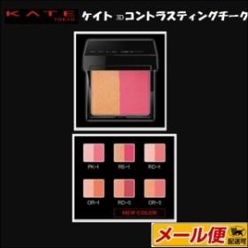 【2個までメール便可】カネボウ ケイト(KATE) 3Dコントラスティングチークス OR2