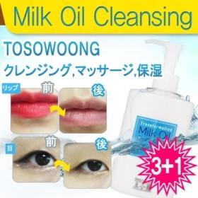 [無料配送+400ml大容量]トソウングミルククレンジングオイル/フェイショル/クレンジングクリーム/クレンジングローション/化粧品/韓国コスメ