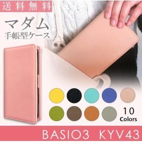 KYV43 ベイシオ3 手帳 ケース カバー マダム 手帳型ケース 手帳型 KYV43ケース ベイシオ3カバー BASIO3 ベイシオ 3 手帳ケース 手帳型カバー