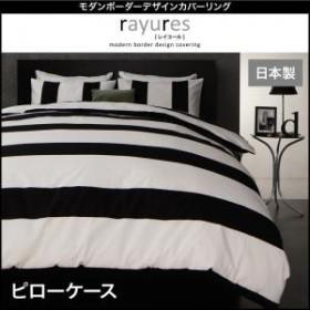 モダン ボーダーデザイン カバーリング〔rayures〕レイユール ピローケースのみ単品販売 ブラック 枕カバー
