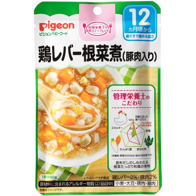 ピジョン 食育レシピ 鶏レバー根菜煮 80g 4902508139267 ベビーフード