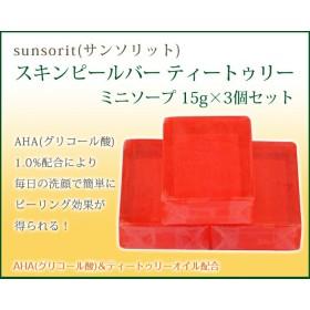 【ゆうパケット】【3個セット】サンソリット スキンピールバー ティートゥリー ミニソープ(15g) (脂性肌・ニキビ肌) 3個セット