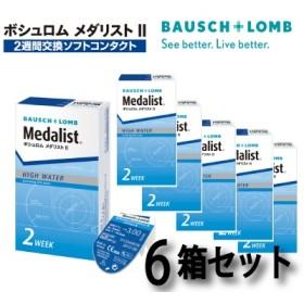 【6箱セット】 メダリスト2 (両目9ヶ月分) 2週間使い捨てコンタクト ボシュロム 2week
