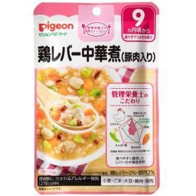 【ピジョン】食育レシピ 鶏レバー中華煮 【9ヶ月~】