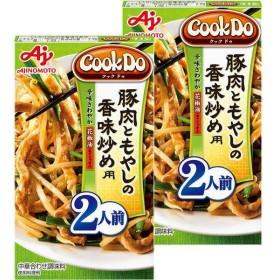 味の素 CookDo(クックドゥ)豚肉ともやしの香味炒め用 2個