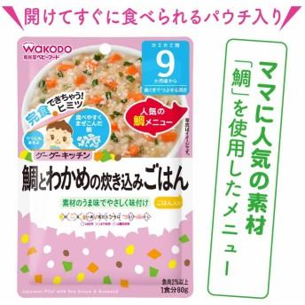 【和光堂】グーグーキッチン 鯛とわかめの炊き込みごはん 【9ヶ月~】