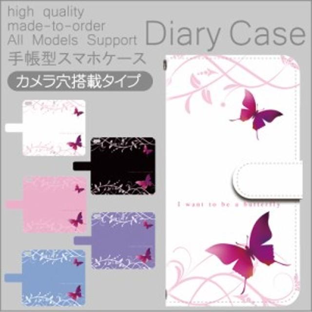 iphone8 手帳型 スマホケース 全機種対応 スマホカバー  レザー ケース カバー 手帳 galaxy ギャラクシー dc-167-1 蝶柄