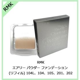 【訳あり】RMK アールエムケー エアリー パウダー ファンデーション (リフィル)/LIPS/POINT MAKE