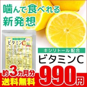 【送料無料】ビタミンC キシリトール配合 約3ヵ月分