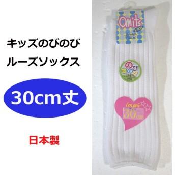 【日本製】キッズルーズソックス 30cm丈 白無地 スクールソックス 女の子 靴下